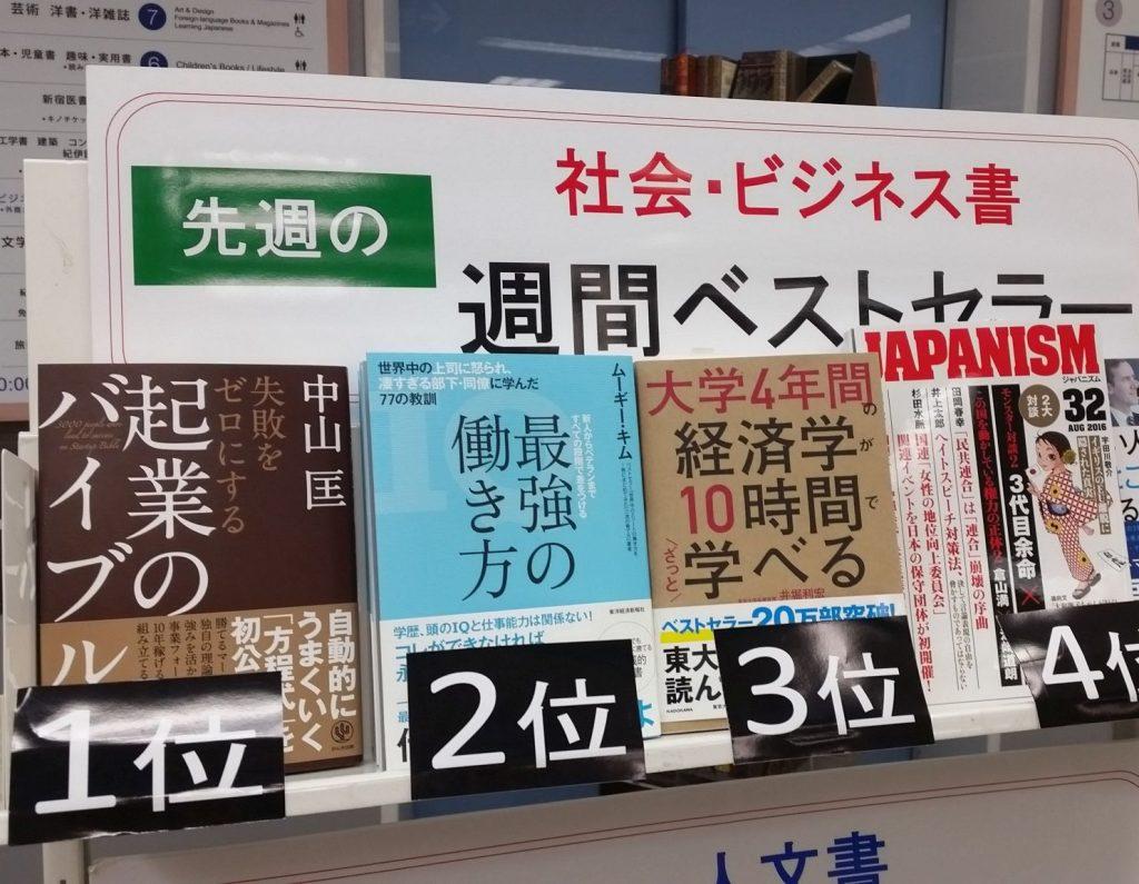 ★紀伊國屋書店新宿本店「起業のバイブル」8月2週 3F-_mini