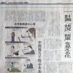 160420日経MJ掲載_サイト掲載