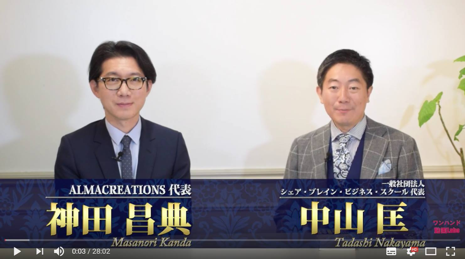対談動画_神田昌典様